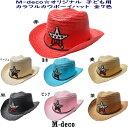 子供帽子 カラフルカウボーイハット 子供用 全5色 【楽ギフ_包装選択】【SBZcou1208】【Q】