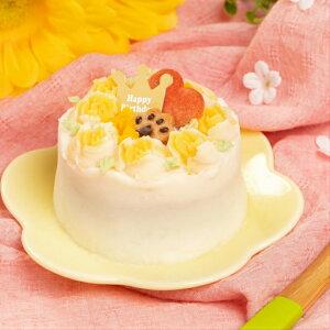 犬用 お肉と野菜が入ったお祝いケーキ プレジール 無添加 6cm