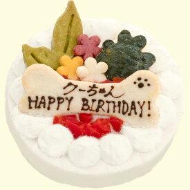 犬用 お祝いケーキ ボヌール 無添加 アレルギー対応 10cm
