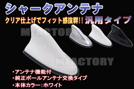 30プリウスなどシャークアンテナ カラー:ホワイト(白色) スタイリッシュなアンテナに!簡単装着【2610-WH】