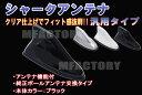 30プリウスなどシャークアンテナ カラー:ブラックスタイリッシュなアンテナに!簡単装着【2610-BL】