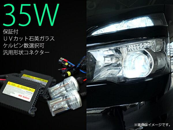 35W 薄型バラスト HIDキット H11 ケルビン数選択 3年保証