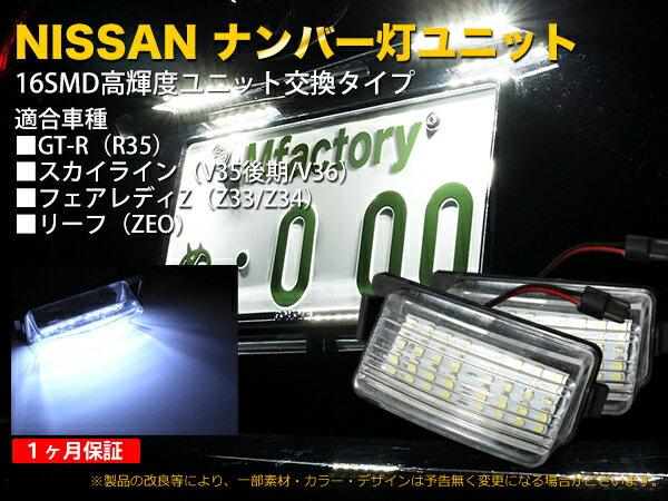 ニッサン リーフ(LEAF) ZAA-AZE0専用 16連LEDナンバーユニット【1087-2】