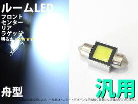 T10×31 面発光 3W級 爆光タイプ 1個【2132】