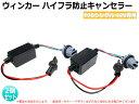 T20 LEDウィンカー専用 ハイフラキャンセラー抵抗 汎用ソケットタイプ取付簡単 2個set【2573】