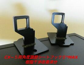 【CX-5 後ろフリーフック5°Max】 セカンドシート角度変更アンカー 金具 左右2個セット