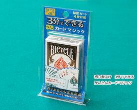 【手品・マジック】 初心者向け・3分でできる!かんたんカードマジック 【BICYCLE】