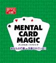 【手品・マジック】 初心者向け・メンタルカードマジック 【BICYCLE】