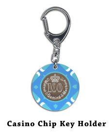 【トランプ・カジノグッズ】カジノチップ キーホルダー ≪ブルー×Eブルー≫【ネコポス対応可】