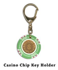 【トランプ・カジノグッズ】カジノチップ キーホルダー ≪G×Lグリーン≫【ネコポス対応可】