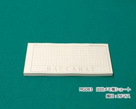 【カジノ用品】 バカラ用・出目メモ帳 ≪ショート≫
