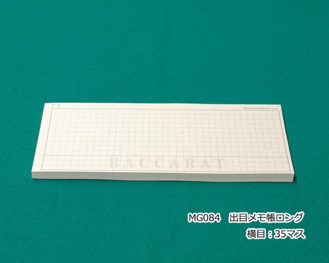 【カジノ用品】 バカラ用・出目メモ帳 ≪ロング≫(横35目)