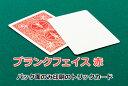 【手品・マジック】 【トリックカード】BICYCLE BLANK FACE (バイスクル ブランクフェイス 赤) 【トランプ】【ネコ…