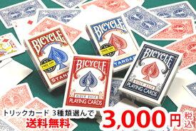 【トランプ】【BICYCLE】トリックカード3種選んで3000円ポッキリ!【ネコポス送料無料(代引きNG)】