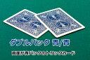 【手品・マジック】 【トリックカード】BICYCLE W BACK(バイスクル ダブルバック 青/青) 【トランプ】【ネコポス対…