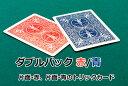 【手品・マジック】 【トリックカード】BICYCLE W BACK (バイスクル ダブルバック 赤/青) 【トランプ】【ネコポス対…