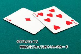 【手品・マジック】 【トリックカード】BICYCLE W FACE (バイスクル ダブルフェイス) 【トランプ】【ネコポス対応可】