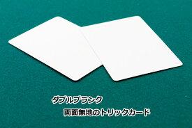 【手品・マジック】 【トリックカード】BICYCLE W BLANK(バイスクル ダブルブランク) 【トランプ】【ネコポス対応可】