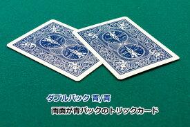 【手品・マジック】 【トリックカード】BICYCLE W BACK(バイスクル ダブルバック 青/青) 【トランプ】【ネコポス対応可】