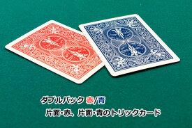 【手品・マジック】 【トリックカード】BICYCLE W BACK (バイスクル ダブルバック 赤/青) 【トランプ】【ネコポス対応可】