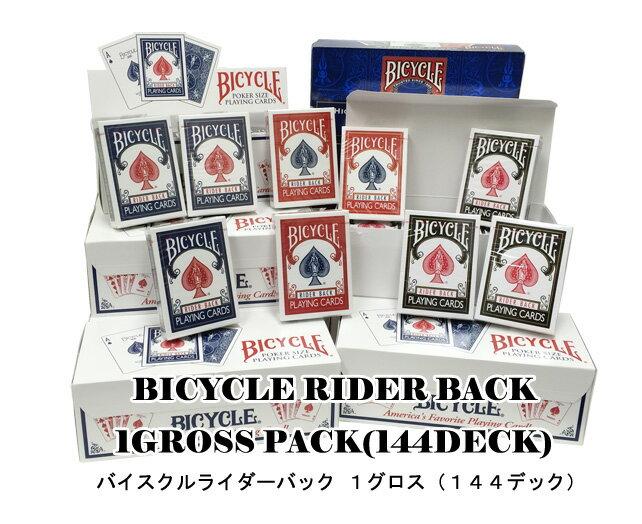 【トランプ】 BICYCLE RIDER BACK 1GROSS ≪ バイスクル ライダーバック/1グロス(144個) ≫【送料無料】