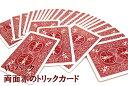 【手品・マジック】 【トリックカード】BICYCLE W BACK (バイスクル ダブルバック 赤/赤) 【トランプ】【ネコポス対応可】