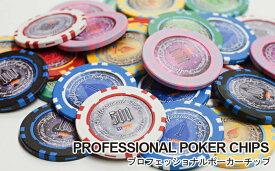 【カジノ用品】【ポーカー】 マツイオリジナルプロフェッショナルポーカーチップ