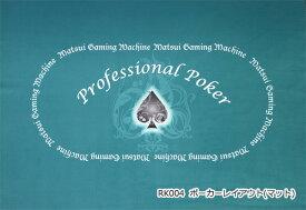 【カジノ用品】 ポーカーレイアウト(マット)【POKER】