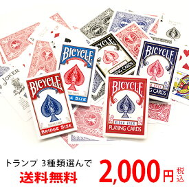 【トランプ】【BICYCLE】トランプ3種選んで2000円ポッキリ!【ネコポス送料無料(代引きNG)】