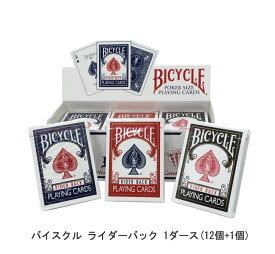【トランプ】 BICYCLE RIDER BACK 1DOZEN ≪ バイスクル ライダーバック/1ダース(12個)+1個 ≫ 【送料無料】