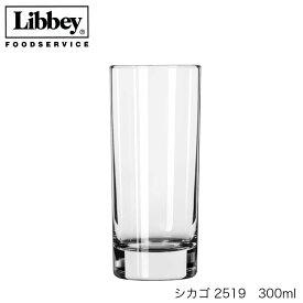 Libbey リビーChicago シカゴ 2519 300ml 12個セット