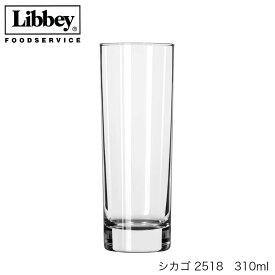 Libbey リビーChicago シカゴ 2518 310ml 6個セット
