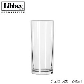 Libbey リビーCello チェロ 520 240ml 6個セット
