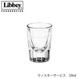 Libbey リビー ウィスキーサービス 59ml 4個セット