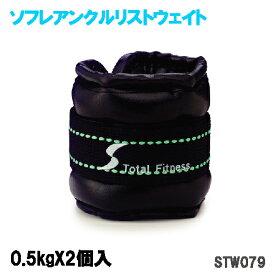 ソフレアンクルリストウェイト0.5kgX2個入 筋力アップ シェイプアップ ダイエット 手首、足首のおもり STW079
