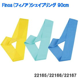 【送料無料】Finoa シェイプリング チューブ フィットネスチューブ 90cm リング状 筋トレ コアトレ 体幹 フィノア 22165 22166 22167 メール便発送 代引発送は出来ません