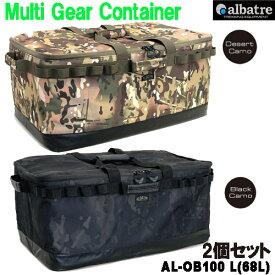 お得な2個セット アルバートル マルチギアコンテナ ソフトコンテナ コンテナバッグ アウトドアバッグ アウトドア 保冷 大容量68L ALBATRE AL-OB100
