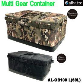 ソフトコンテナ アウトドア マルチギアコンテナ 保冷 大容量68L ALBATRE(アルバートル) AL-OB100