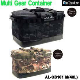 アルバートル マルチギアコンテナ ソフトコンテナ コンテナバッグ アウトドアバッグ アウトドア 保冷 容量48L ALBATRE AL-OB101