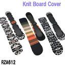 ボードケースニットソール保護カバーフリーサイズ毛糸RZA612