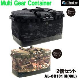 お得な2個セット アルバートル マルチギアコンテナ ソフトコンテナ コンテナバッグ アウトドアバッグ アウトドア 保冷 容量48L ALBATRE AL-OB101