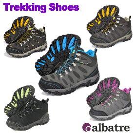 トレッキングシューズ メンズ レディース ハイキングシューズ ライトトレッキングシューズ 山登り用靴 防水 AL-TS1120 アルバートル albatre
