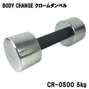 クロームダンベル 5kg 筋力アップ ウェイトトレーニング 筋トレ 家トレ cr-0500