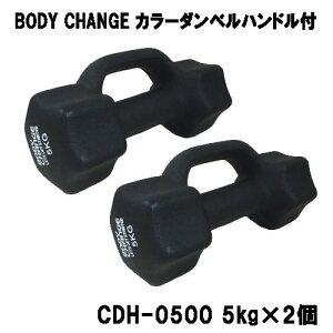 カラーダンベル ハンドル付 BODY CHANG 5kg お得な2個セット トレーニング 筋トレ 筋力アップ シェイプアップ ダイエット cdh-0500