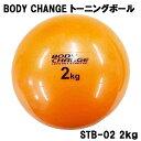 トーニングボール 2kg BODY CHANGE ピラティス ヨガ エクササイズ ウォーキング ダイエット 体幹トレーニング ダンベ…