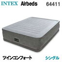 エアベッド ダブル エアーベッド インテックス ツインコンフォート シングルサイズ 電動式 グレー 64411 INTEX