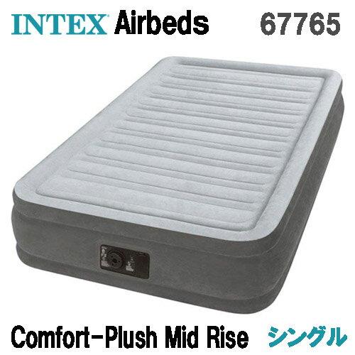 エアーベッド シングル エアベッド 電動 コンフォートプラッシュ ミッドライズ シングル インテックス 67765J