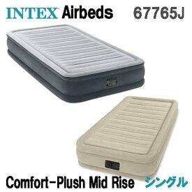 エアーベッド シングル エアベッド 電動 コンフォートプラッシュ ミッドライズ シングル インテックス 67765JA ベージュ 67765JB グレー