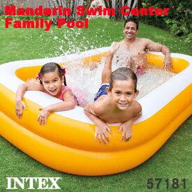 プール 子供用プール 大型 マンダリンスイムセンターファミリープール intex インテックス 57181