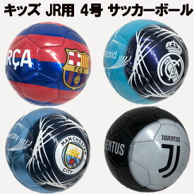 サッカーボール 子供用 4号 FCバルセロナ レアルマドリード マンチェスターシティ ユヴェントスFC 練習用 2020年デザイン